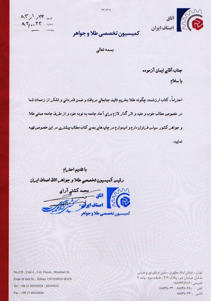 تقدیرنامه اتحادیه طلای تهران