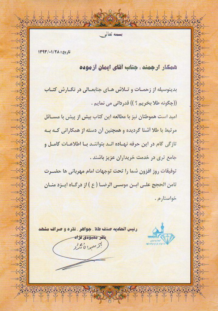 تقدیرنامه اتحادیه طلای مشهد