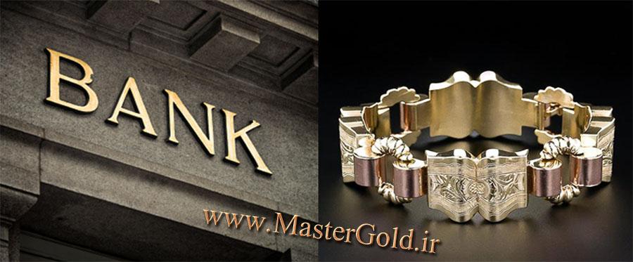 آیا بهتر است که پول خود را در بانک سپرده گذاری کرده و ماهانه مبلغی را بعنوان سود دریافت کنیم یا اینکه با پول خود طلا و سکه بخریم؟