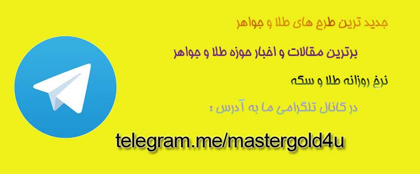 افتتاح کانال طلا و جواهر سایت mastergold.ir