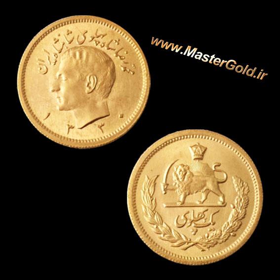 درباره سکه طلای پهلوی
